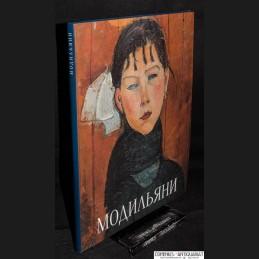 Modigliani .:. Pushkin...